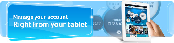Leumi Mobile App for Tablets - Manage your account directly from your tablet